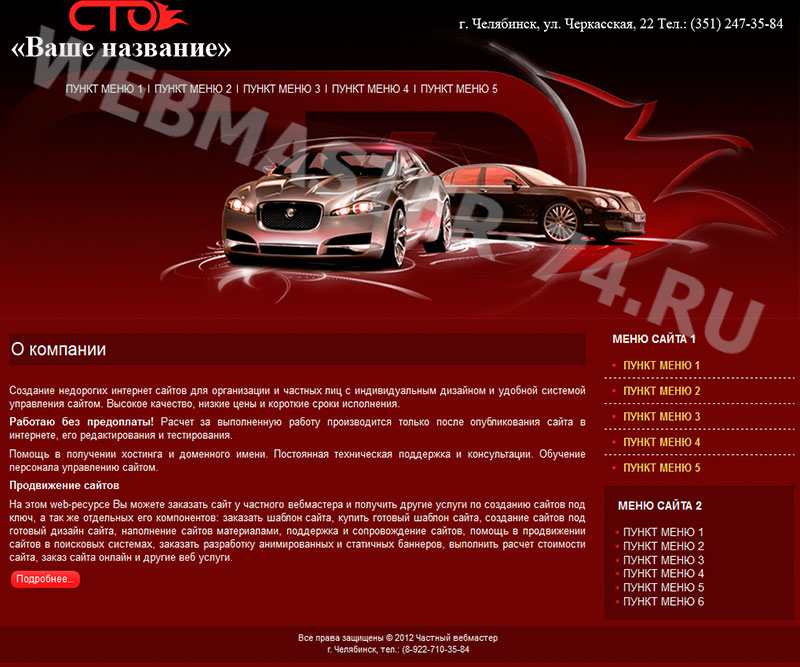 Готовые шаблоны для сайтов.: webmaster-74.ru/шаблоны.html