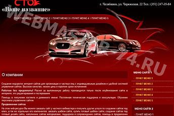 Шаблон сайта на тему автомобили мото